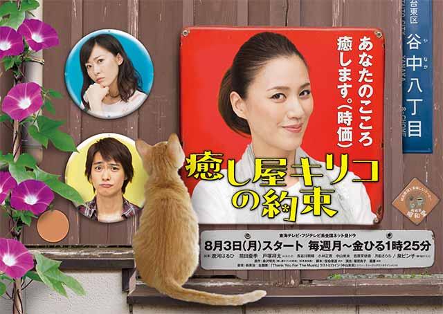 谷中を舞台にした東海テレビの昼ドラ「癒し屋キリコの約束」が始まります!