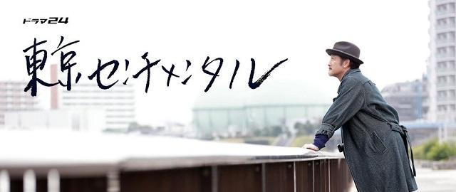 ついに最終回!「東京センチメンタル」、ラストは上野不忍の恋!