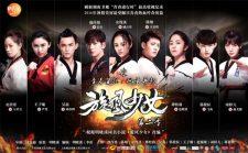 中国湖南テレビ「旋風少女2」(※中国放送)