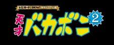 日本テレビ新春ドラマ 金曜ロードSHOW!「天才バカボン2」
