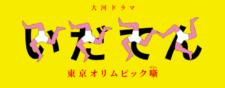 いだてん~東京オリムピック噺(ばなし)~ 物語は東京オリンピックへとつながっている!
