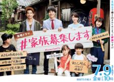 台東区鳥越が舞台!TBS金曜ドラマ「#家族募集します」